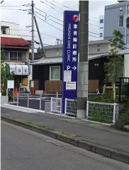 3.看板の先が入口です。駐車場は7台分あります。お帰りの際、こちらの出入口は前面道路が一方通行ですので出口右折でお願いします。