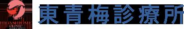 東青梅診療所